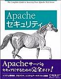 [Apacheセキュリティ]のレビューと価格比較