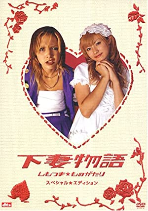 下妻物語 スペシャル・エディション 〈2枚組〉 [DVD]