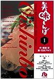 美味しんぼ (1) (小学館文庫)