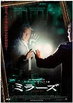 ミラーズ (キーファー・サザーランド 主演) [DVD]