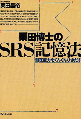 栗田博士のSRS記憶法―潜在能力をぐんぐんひきだす