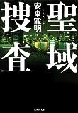 聖域捜査[捜査シリーズ] (集英社文庫)