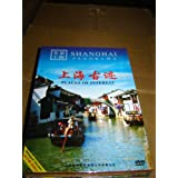 Shanghai Panorama - Place of Interest DVD