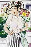 ニボシ君の変態 2 (少年チャンピオン・コミックス)