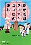 養老孟司 アタマとココロの正体 (日経ビジネス人文庫)