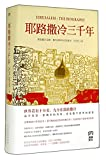 img - for JERUSALEM:THE BIOGRAPHY (Chinese Edition) book / textbook / text book