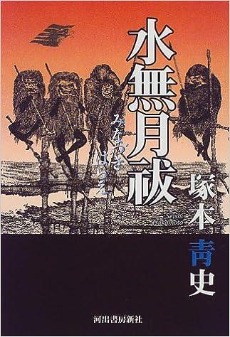 水無月祓 | 塚本 青史 | 本 | Amazon.co.jp