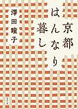 京都はんなり暮し: 〈新装版〉 (徳間文庫)