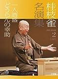 桂枝雀名演集 2: 一人酒盛 どうらんの幸助 (小学館DVD BOOK)