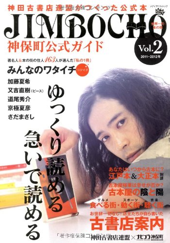 神保町公式ガイド Vol.2 (メディアパルムック)