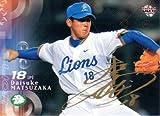 BBM2002 ベースボールカード ファーストバージョン ゴールドサインパラレル No.243 松坂大輔