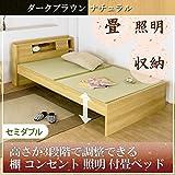 高さが 3段階で 調整できる 棚 コンセント 照明 付き 国産 畳ベッド セミダブル ナチュラル