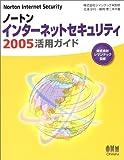 ノートンインターネットセキュリティ2005活用ガイド