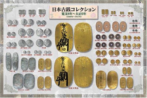1000ピース 日本古銭コレクション 1000-477