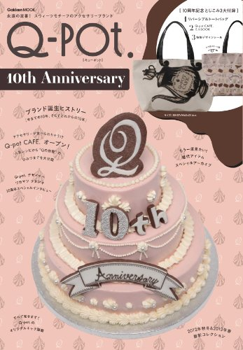 Q-pot.10th Anniversary (学研ムック)