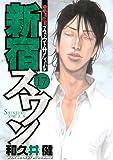 新宿スワン(17) (ヤングマガジンコミックス)