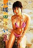 堀田ゆい夏 ゆい夏色 -COLORS- [DVD]