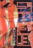 ゴルゴ13 (120) (SPコミックス)