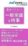 マイナビ2015オフィシャル就活BOOK 要点マスター! 一般常識&時事 (マイナビオフィシャル就活BOOK)