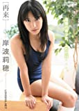 岸波莉穂 再来 [DVD]