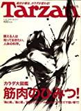 Tarzan (ターザン) 2008年 5/28号 [雑誌]