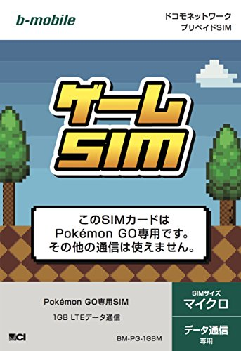 日本通信 b-mobile ゲームSIM マイクロSIM BM-PG-1GBM