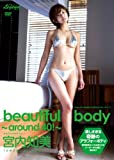 beautiful body around40! 宮内知美 [DVD]