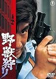 野獣狩り 【期間限定プライス版】 [DVD]