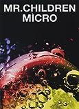 バンドスコア Mr.Children/Mr.Children 2001-2005 <micro> (BAND SCORE)