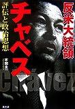 反米大統領チャベス—評伝と政治思想(本間 圭一)