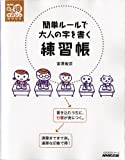 簡単ルールで大人の字を書く練習帳 (NHKまる得マガジン)