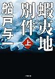 蝦夷地別件〈上〉 (小学館文庫)