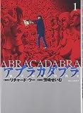 アブラカダブラ ~猟奇犯罪特捜室~ / リチャード ・ウー のシリーズ情報を見る