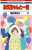 お兄ちゃんと一緒 10 (花とゆめコミックス)