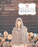 おでかけニット vol.1 (別冊家庭画報 手編み時間) / 風工房 ほか