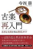 古楽再入門: 思想と実践を知る徹底ガイド
