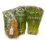 京の有機野菜セット1