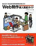 Web制作新人育成ガイド―読むだけで、Web制作業界の現場力が身につく!1日でも早くプロになるためのStepUPブック