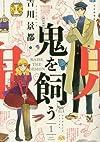 鬼を飼う 1巻 (コミック(YKコミックス))