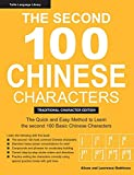 img - for The Second 100 Chinese Characters: Traditional Character Edition: The Quick and Easy Method to Learn the Second 100 Most Basic Chinese Characters (Tuttle Language Library) book / textbook / text book