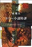ホラー小説時評1990‐2001
