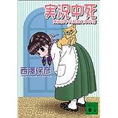 実況中死―神麻嗣子の超能力事件簿 (講談社文庫)