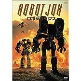 ロボ・ジョックス [DVD]