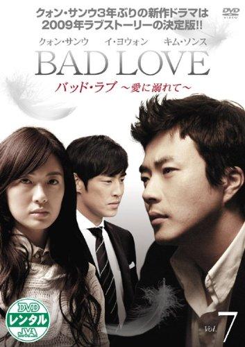 BAD LOVE 愛に溺れて Vol.7