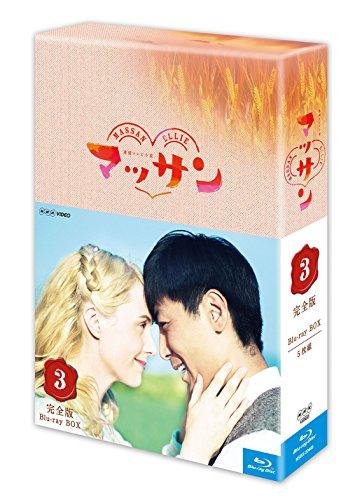 連続テレビ小説 マッサン 完全版   BOX3 [Blu-ray]