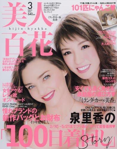 美人百花(びじんひゃっか) 2016年 03 月号 [雑誌]