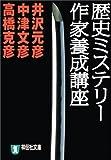 歴史ミステリー作家養成講座 (祥伝社文庫)