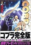 コブラ 5 完全版 (MFコミックス)