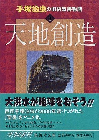 手塚治虫の旧約聖書物語 1 天地創造 (集英社文庫)