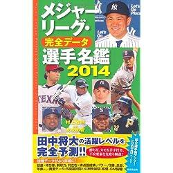 メジャーリーグ・完全データ選手名鑑2014